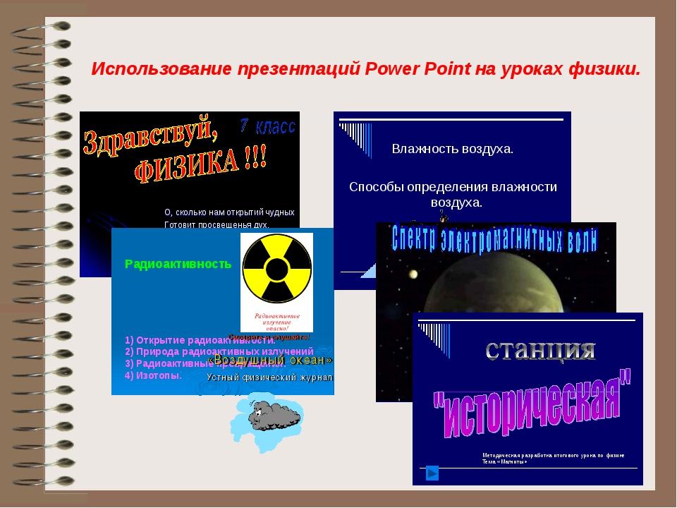 Использование презентаций Power Point на уроках физики.