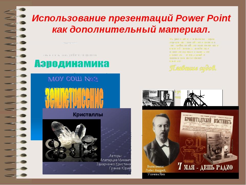Использование презентаций Power Point как дополнительный материал.