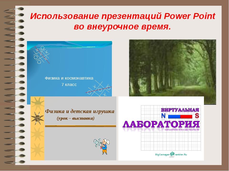 Использование презентаций Power Point во внеурочное время.