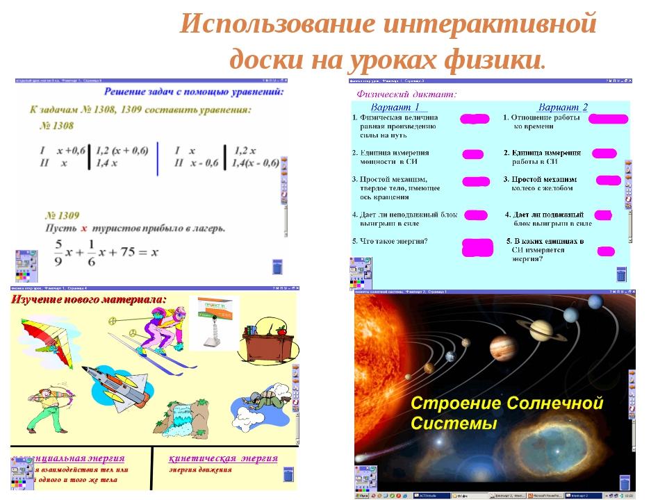 Использование интерактивной доски на уроках физики.