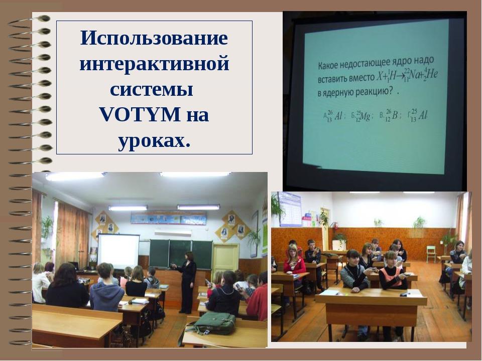 Использование интерактивной системы VOTYM на уроках.