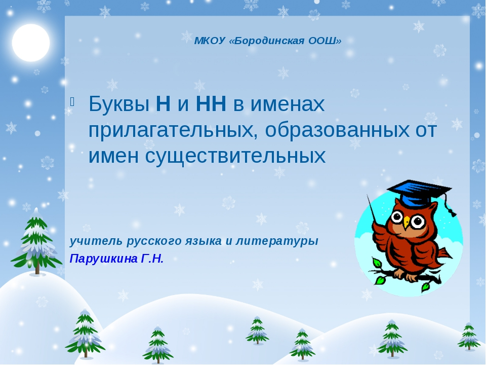 МКОУ «Бородинская ООШ» Буквы Н и НН в именах прилагательных, образованных от...