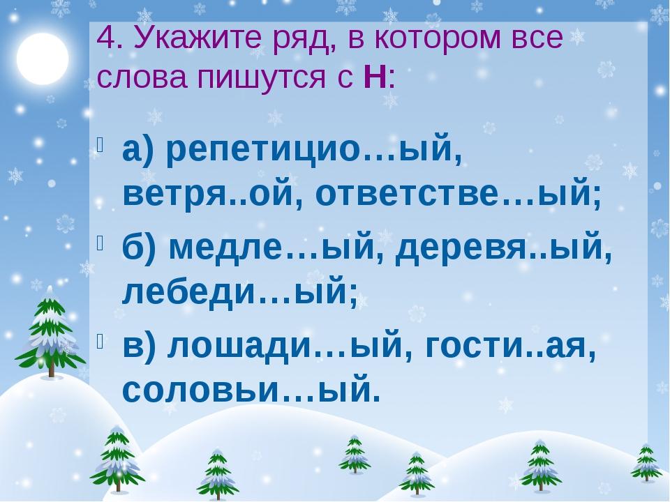 4. Укажите ряд, в котором все слова пишутся с Н: а) репетицио…ый, ветря..ой,...
