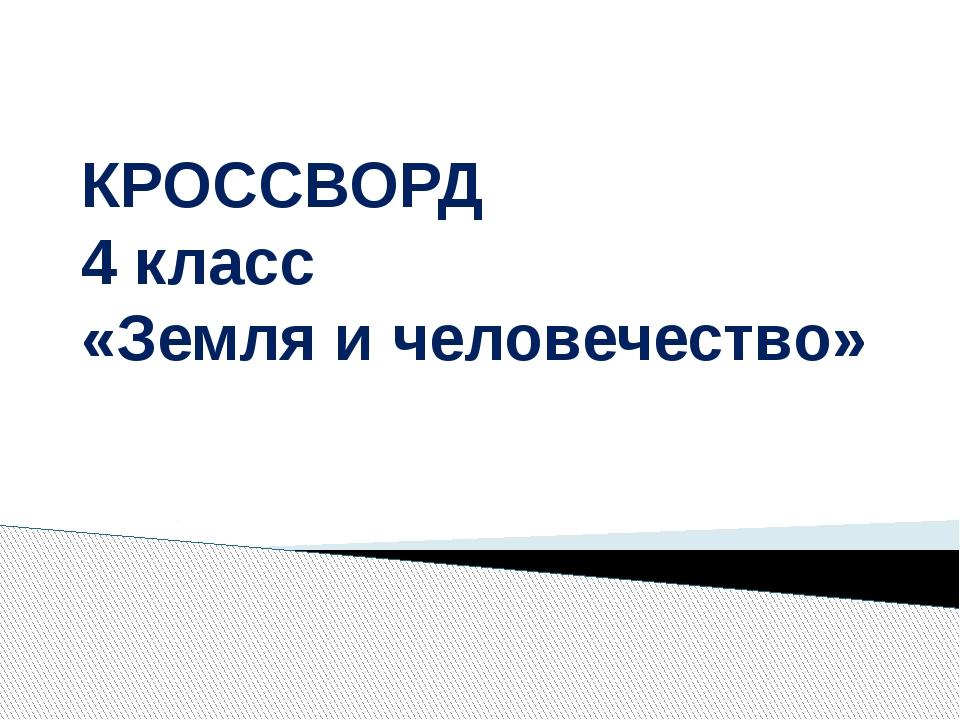 КРОССВОРД 4 класс «Земля и человечество»