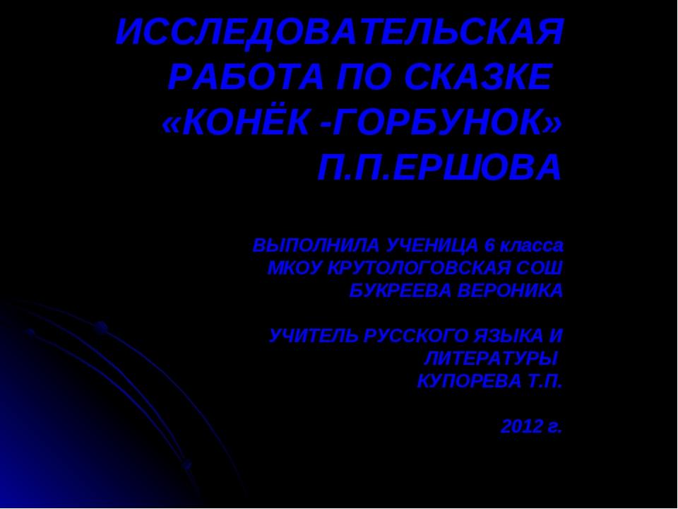ИССЛЕДОВАТЕЛЬСКАЯ РАБОТА ПО СКАЗКЕ «КОНЁК -ГОРБУНОК» П.П.ЕРШОВА ВЫПОЛНИЛА УЧ...