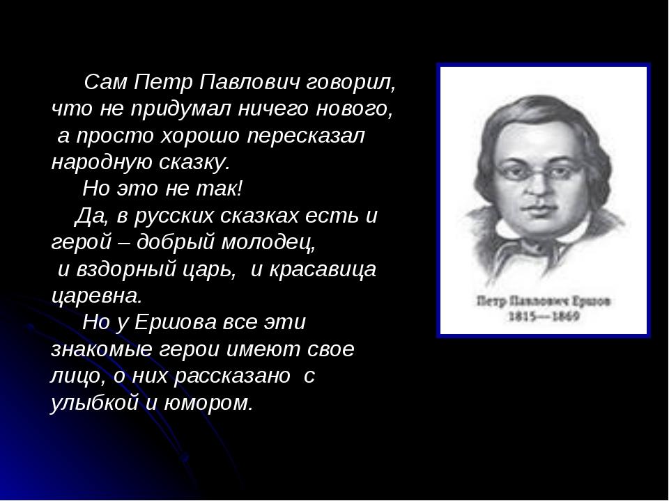 Сам Петр Павлович говорил, что не придумал ничего нового, а просто хорошо пе...