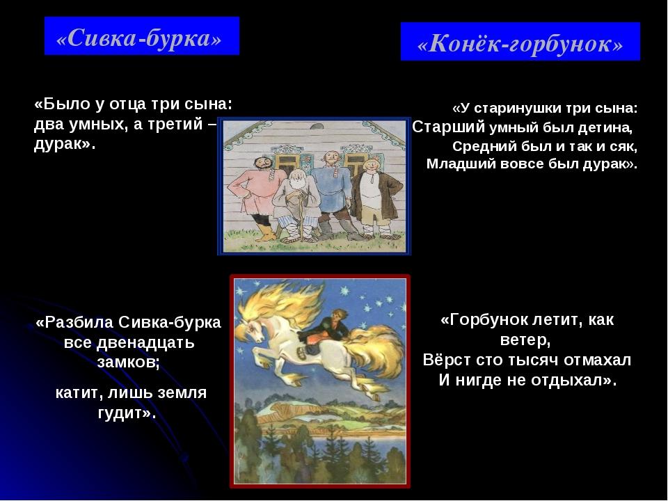 «Сивка-бурка» «Конёк-горбунок» «Было у отца три сына: два умных, а третий –...