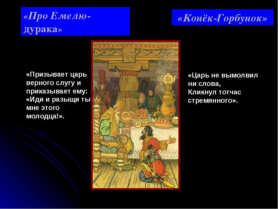 «Про Емелю- дурака» «Призывает царь верного слугу и приказывает ему: «Иди и р...