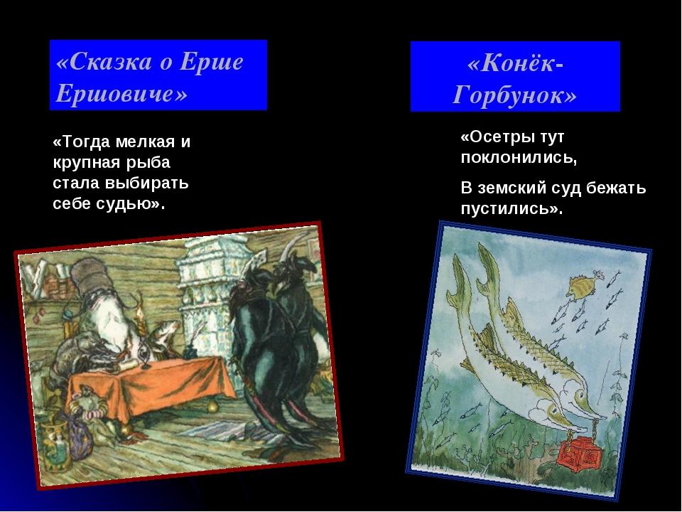 «Сказка о Ерше Ершовиче» «Конёк-Горбунок» «Осетры тут поклонились, В земский...