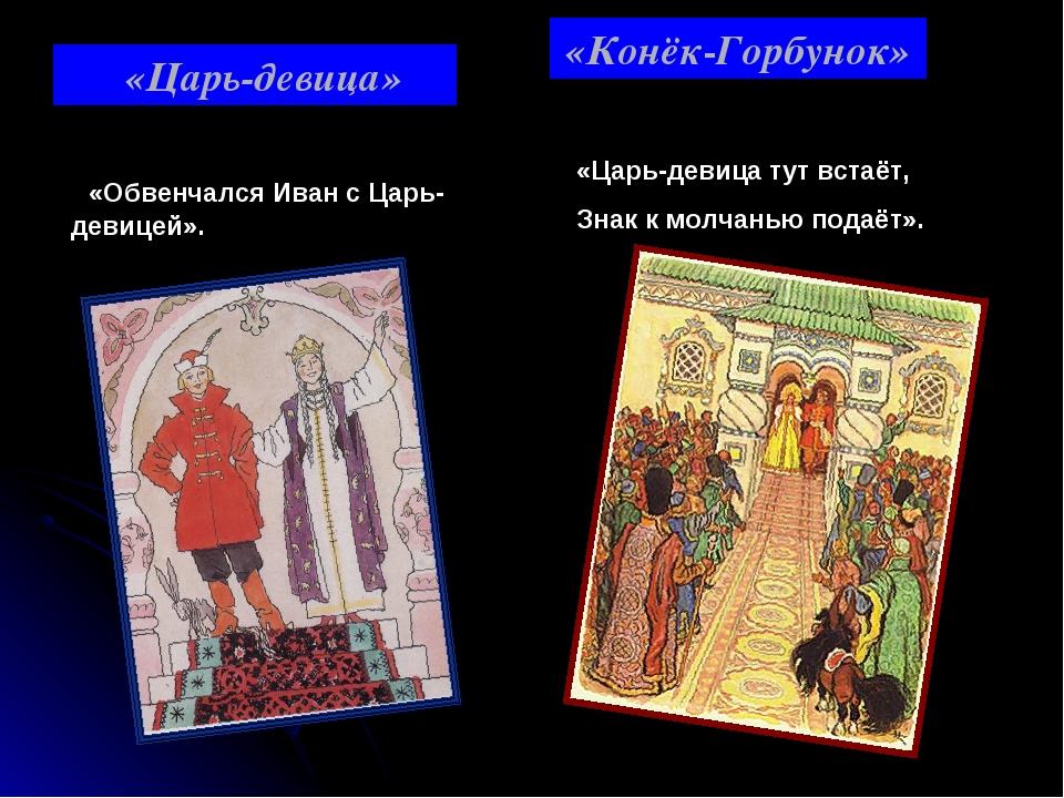 «Царь-девица» «Обвенчался Иван с Царь-девицей». «Конёк-Горбунок» «Царь-девиц...