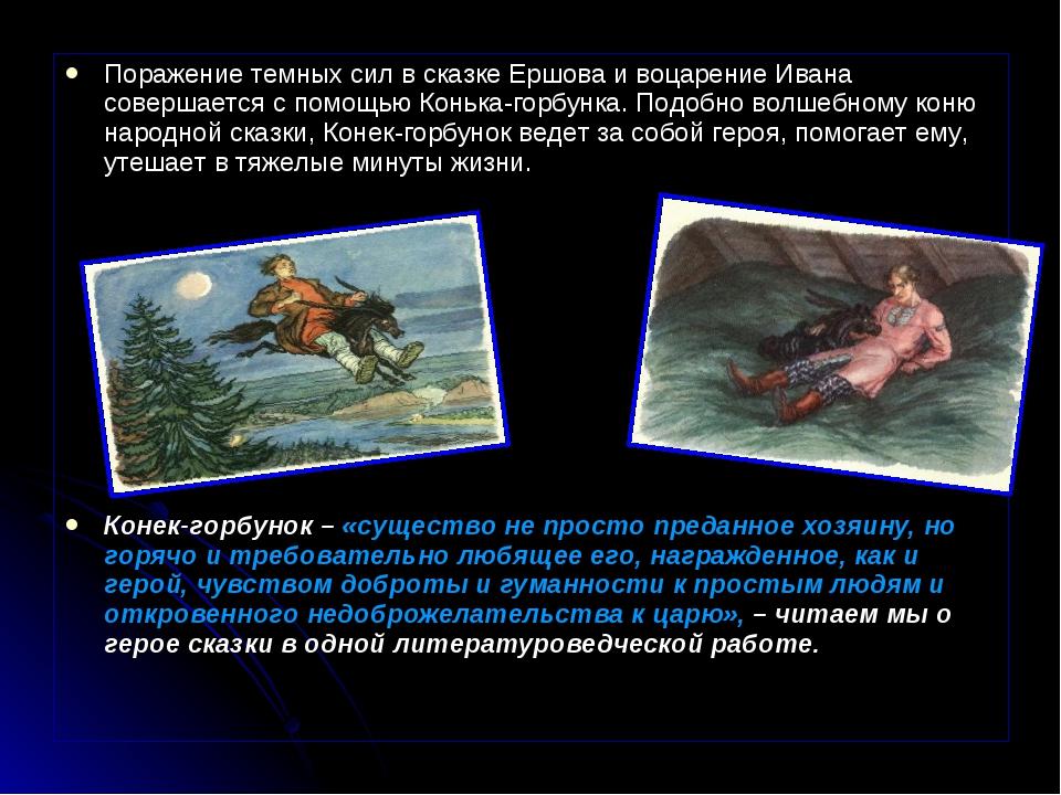 Поражение темных сил в сказке Ершова и воцарение Ивана совершается с помощью...