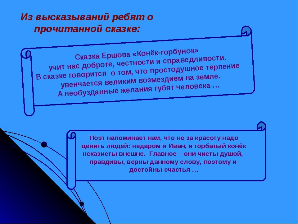 Сказка Ершова «Конёк-горбунок» учит нас доброте, честности и справедливости....