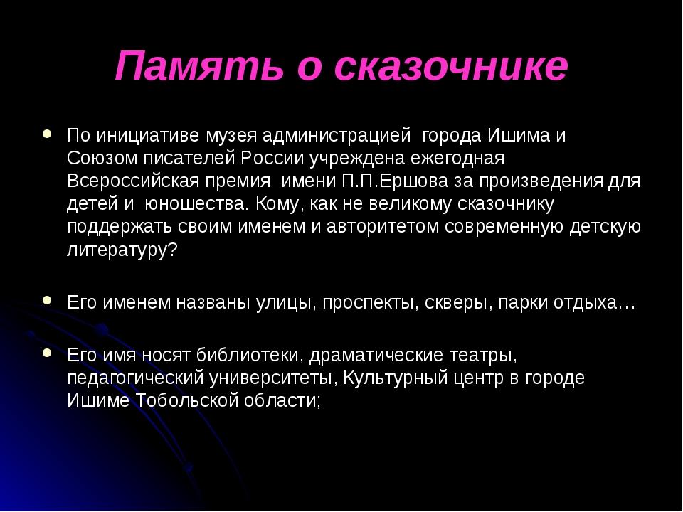 Память о сказочнике По инициативе музея администрацией города Ишима и Союзом...