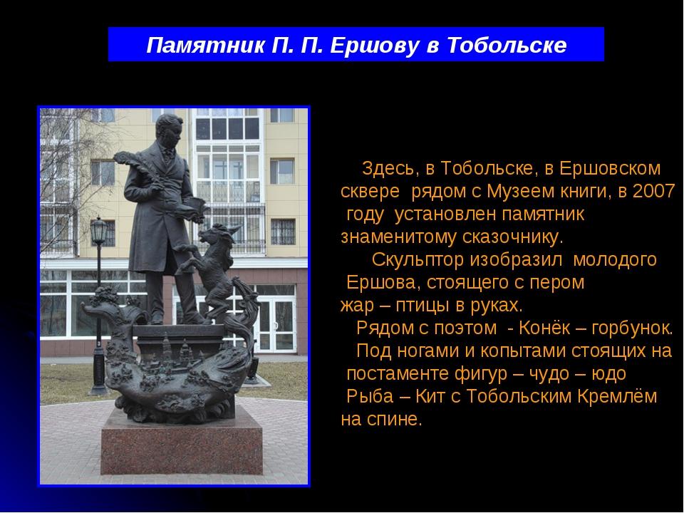 Памятник П.П.Ершову в Тобольске Здесь, в Тобольске, в Ершовском сквере рядо...