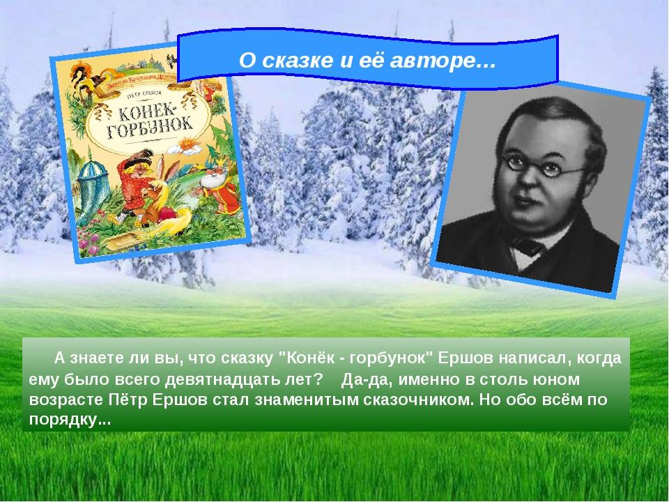 """О сказке и её авторе… . А знаете ли вы, что сказку """"Конёк - горбунок"""" Ершов н..."""