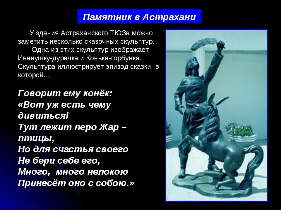 Памятник в Астрахани У здания Астраханского ТЮЗа можно заметить несколько ска...