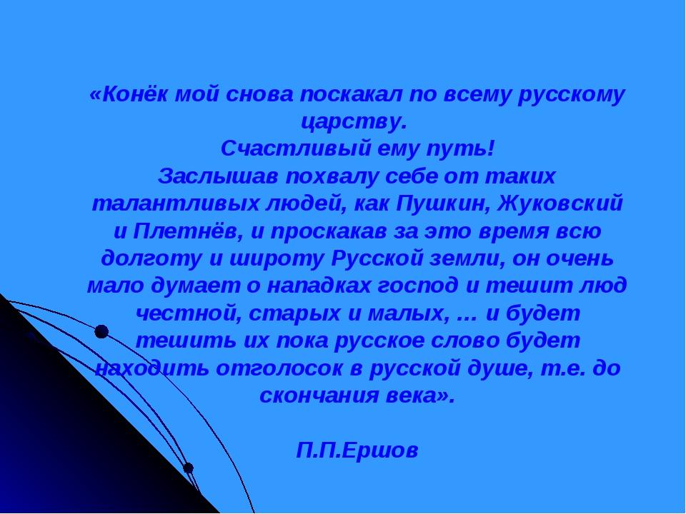 «Конёк мой снова поскакал по всему русскому царству. Счастливый ему путь! За...