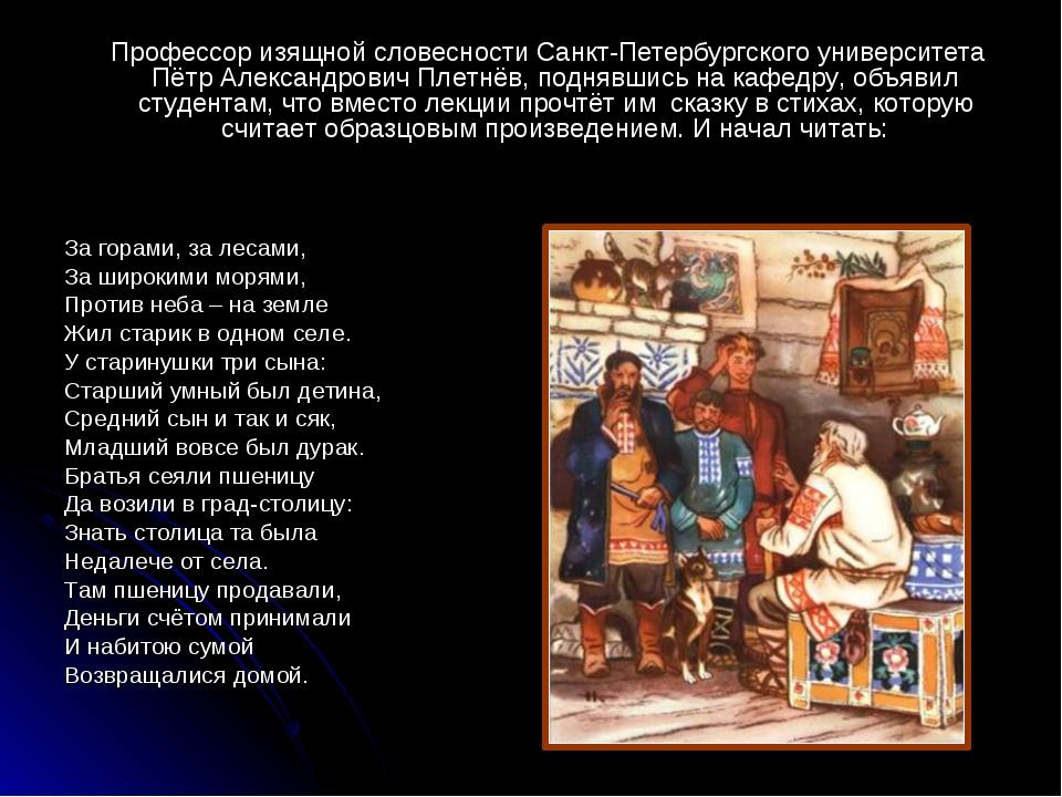 Профессор изящной словесности Санкт-Петербургского университета Пётр Алексан...