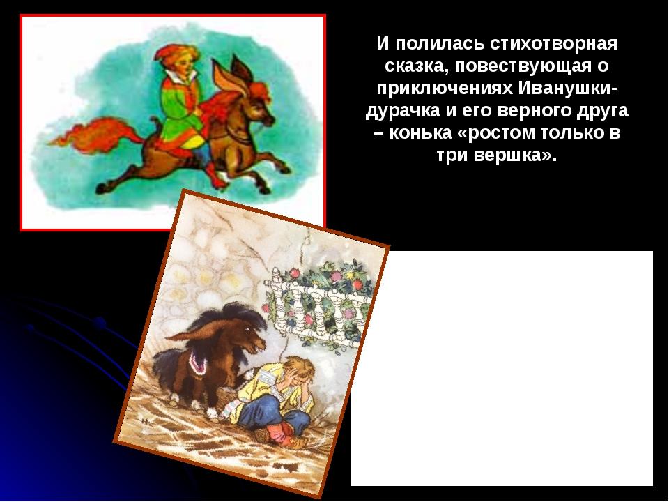 И полилась стихотворная сказка, повествующая о приключениях Иванушки-дурачка...