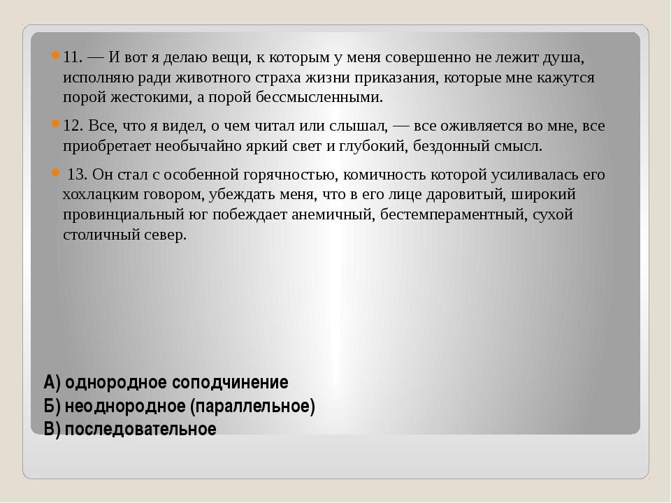 А) однородное соподчинение Б) неоднородное (параллельное) В) последовательное...