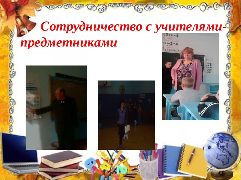 Сотрудничество с учителями-предметниками