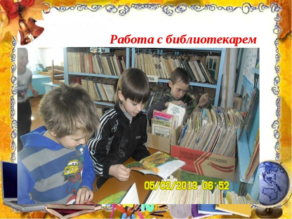 библиотекарем Работа с библиотекарем