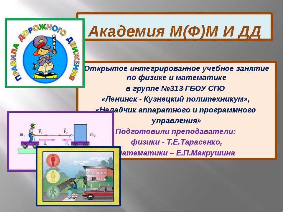 Академия М(Ф)М И ДД Открытое интегрированное учебное занятие по физике и мате...