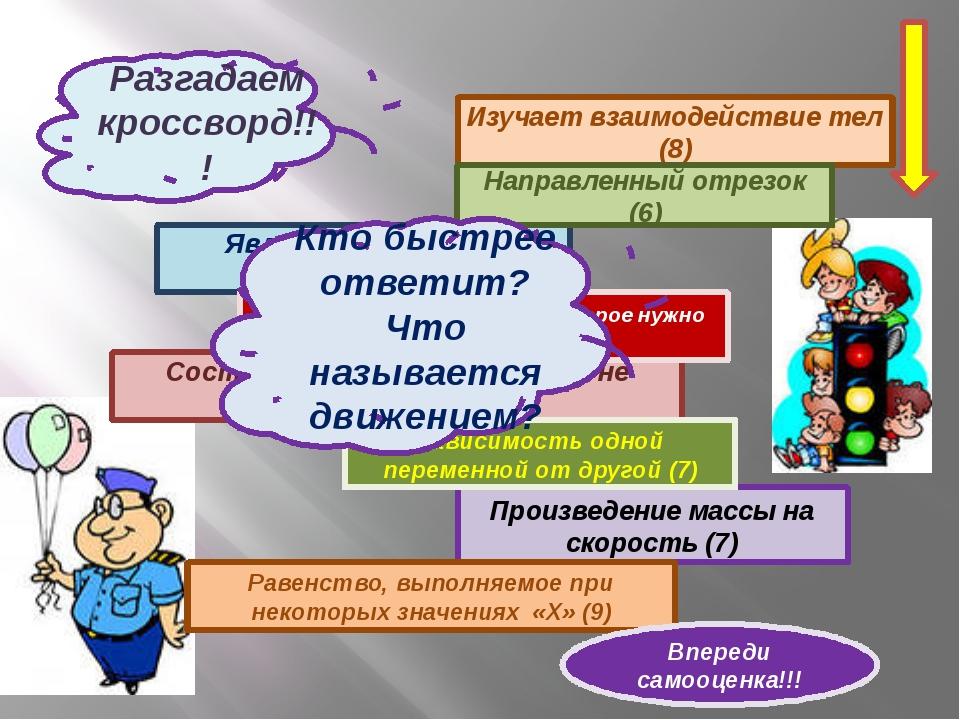 Разгадаем кроссворд!!! Изучает взаимодействие тел (8) Явление сохранения скор...