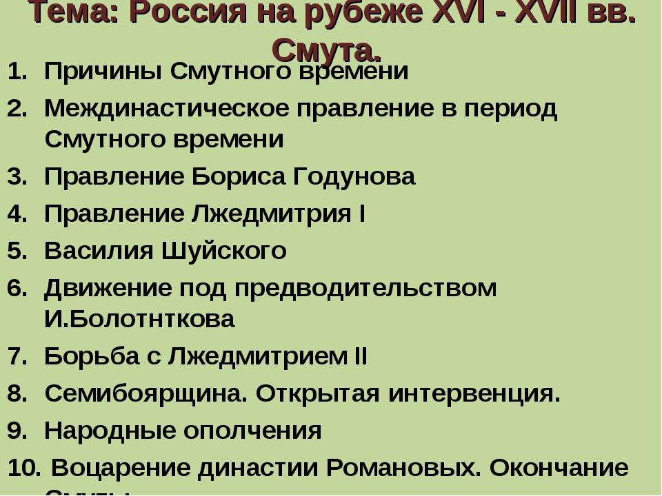 Тема: Россия на рубежеXVI- XVIIвв. Смута. Причины Смутного времени Междина...