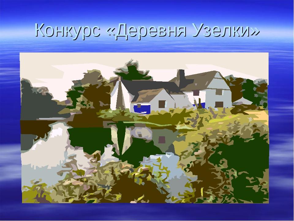 Конкурс «Деревня Узелки»