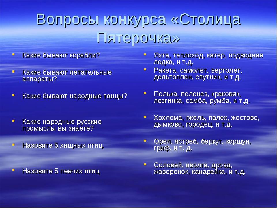Вопросы конкурса «Столица Пятерочка» Какие бывают корабли? Какие бывают летат...