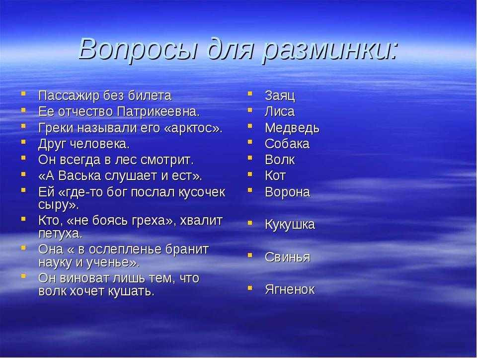 Вопросы для разминки: Пассажир без билета Ее отчество Патрикеевна. Греки назы...