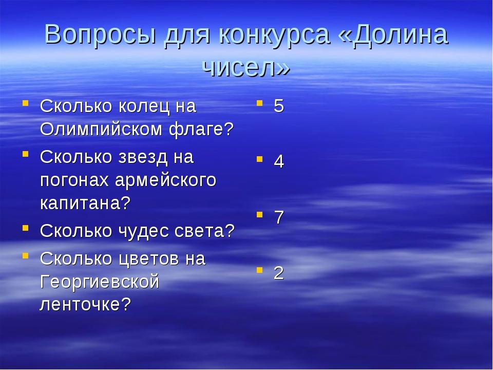 Вопросы для конкурса «Долина чисел» Сколько колец на Олимпийском флаге? Сколь...