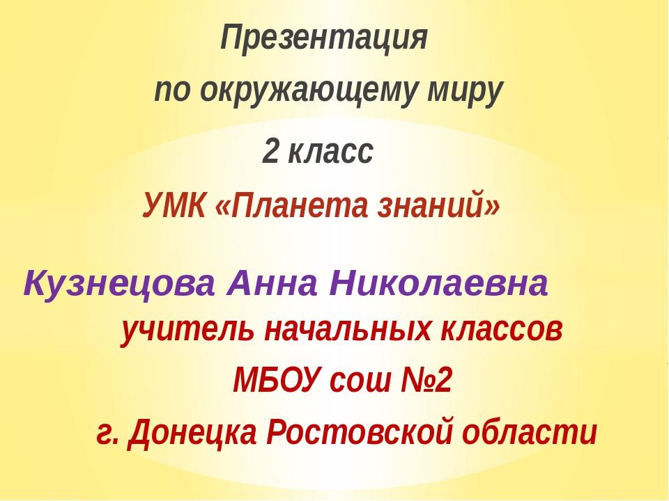 Презентация по окружающему миру 2 класс УМК «Планета знаний» учитель начальны...