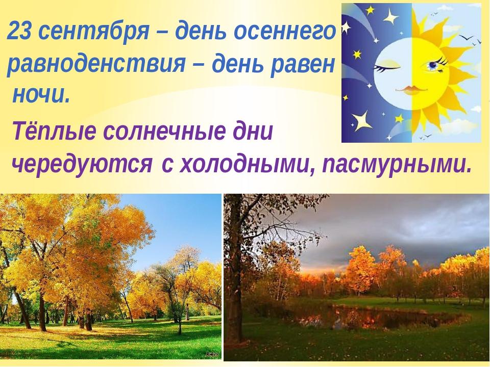23 сентября – день осеннего равноденствия – день равен ночи. Тёплые солнечные...