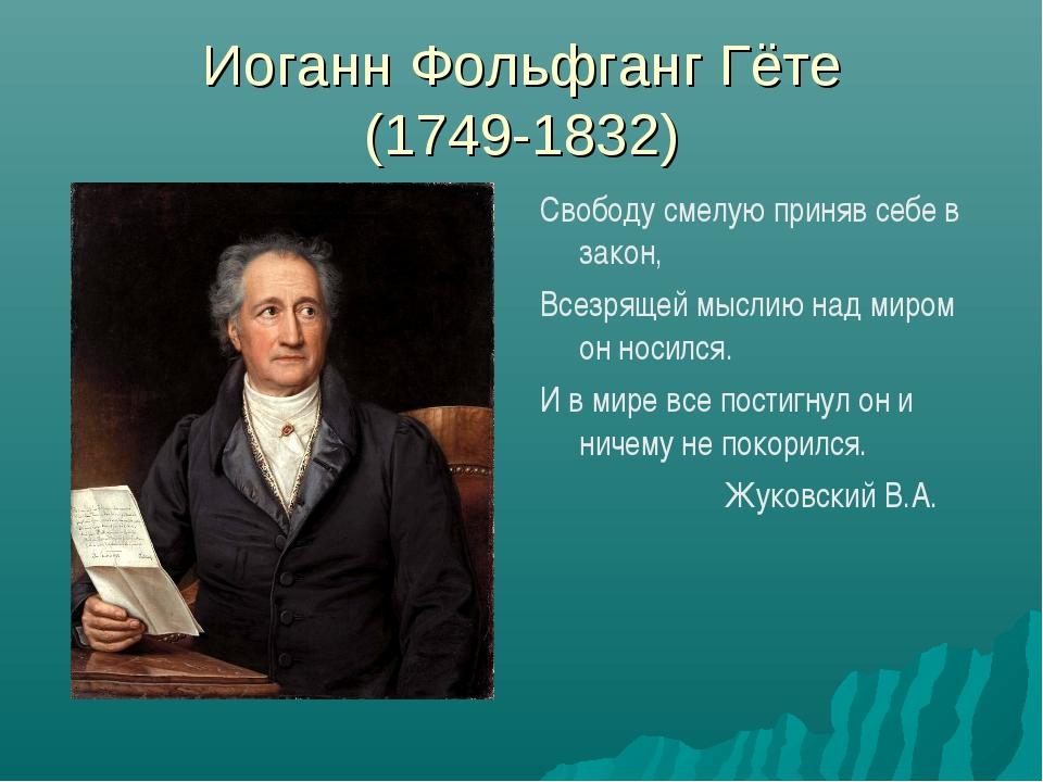 Иоганн Фольфганг Гёте (1749-1832) Свободу смелую приняв себе в закон, Всезрящ...