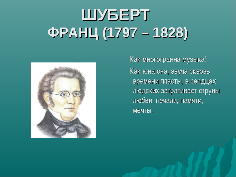 ШУБЕРТ ФРАНЦ (1797 – 1828) Как многогранна музыка! Как юна она, звуча сквозь...
