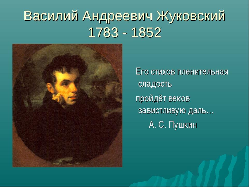 Василий Андреевич Жуковский 1783 - 1852 Его стихов пленительная сладость прой...