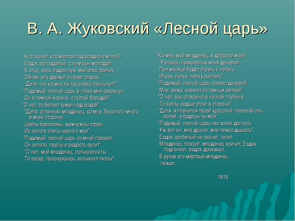 В. А. Жуковский «Лесной царь» Кто скачет, кто мчится под хладною мглой? Ездок...