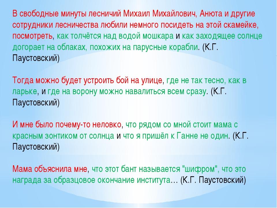 В свободные минуты лесничий Михаил Михайлович, Анюта и другие сотрудники лесн...