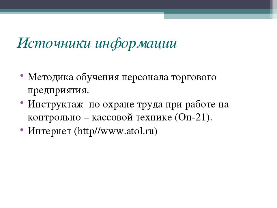 Источники информации Методика обучения персонала торгового предприятия. Инстр...