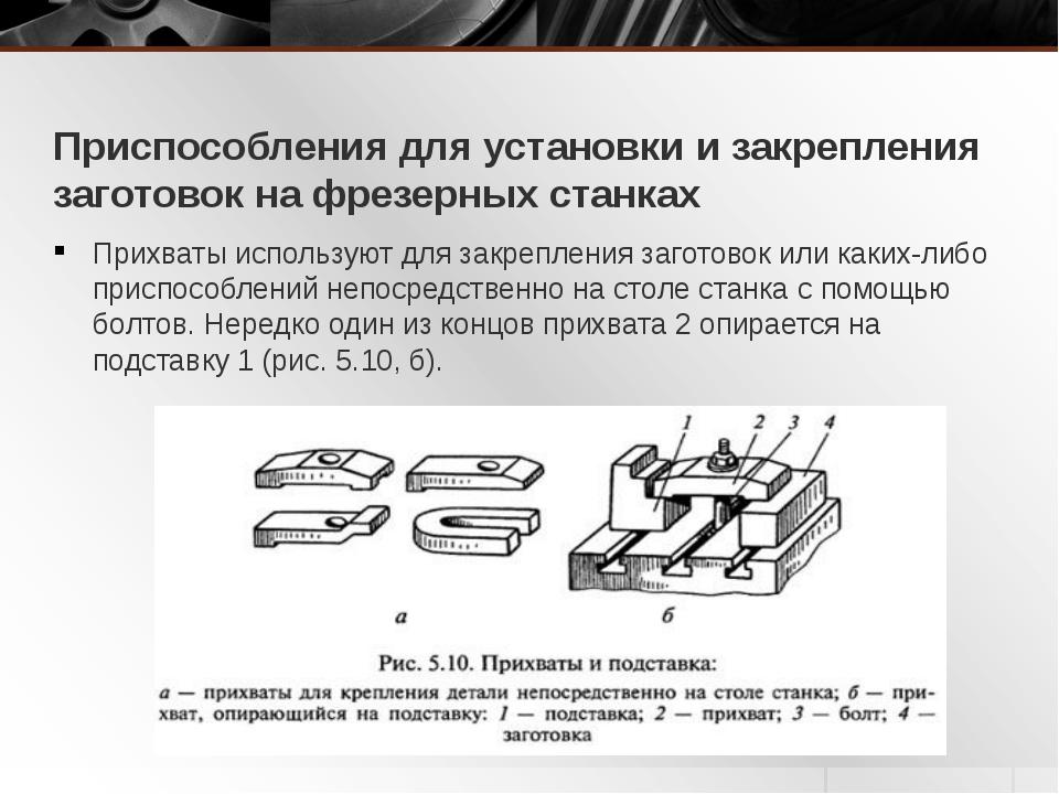 Приспособления для установки и закрепления заготовок на фрезерных станках При...