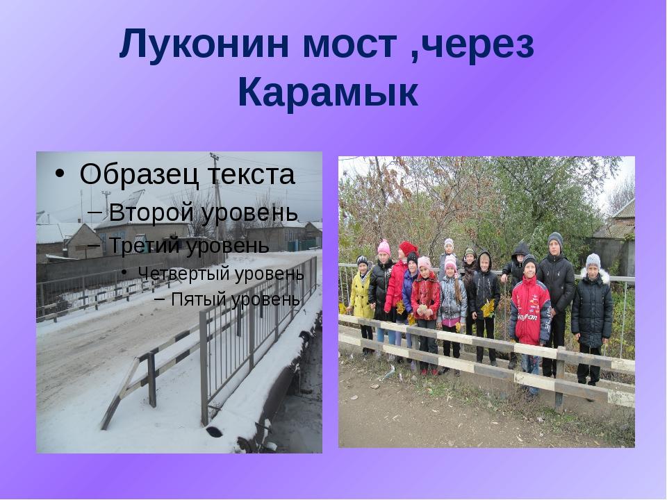Луконин мост ,через Карамык