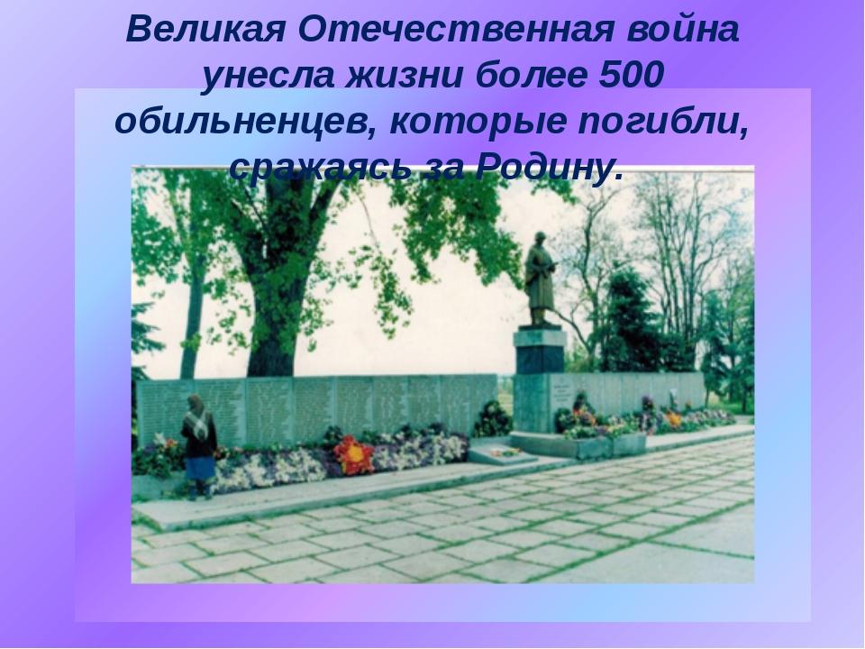 Великая Отечественная война унесла жизни более 500 обильненцев, которые погиб...