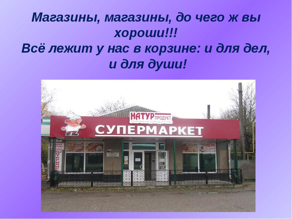 Магазины, магазины, до чего ж вы хороши!!! Всё лежит у нас в корзине: и для д...