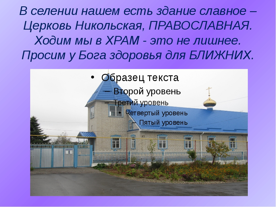 В селении нашем есть здание славное – Церковь Никольская, ПРАВОСЛАВНАЯ. Ходим...