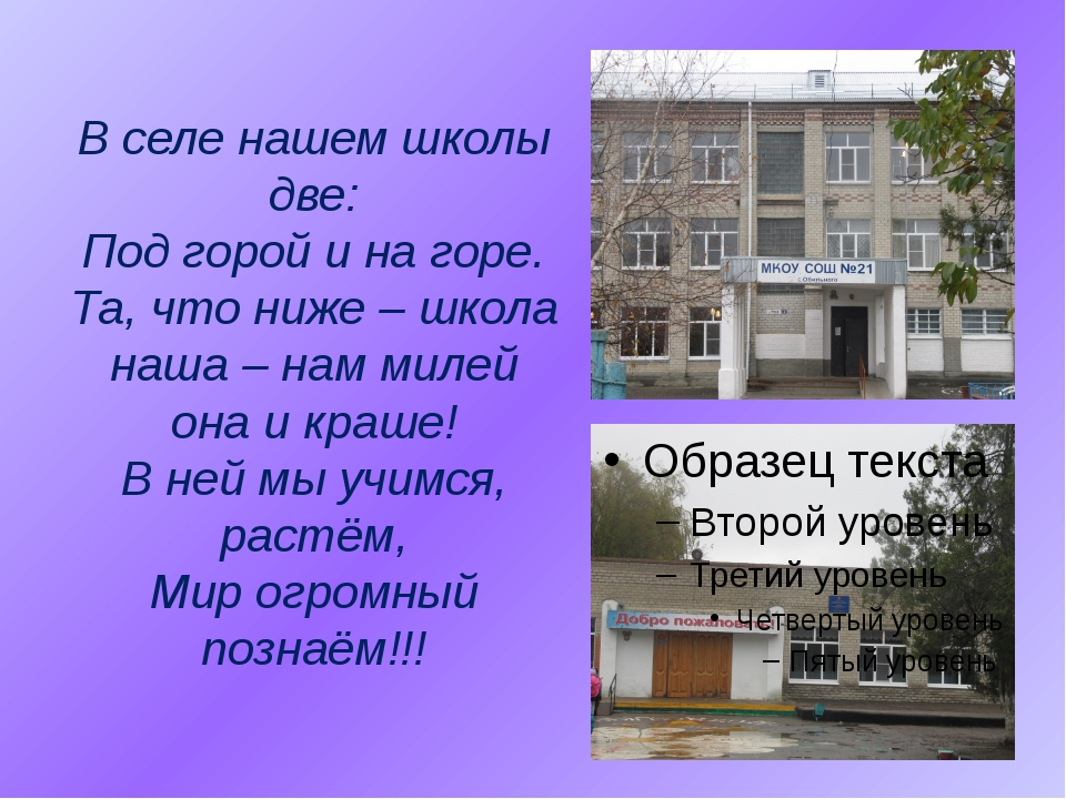 В селе нашем школы две: Под горой и на горе. Та, что ниже – школа наша – нам...