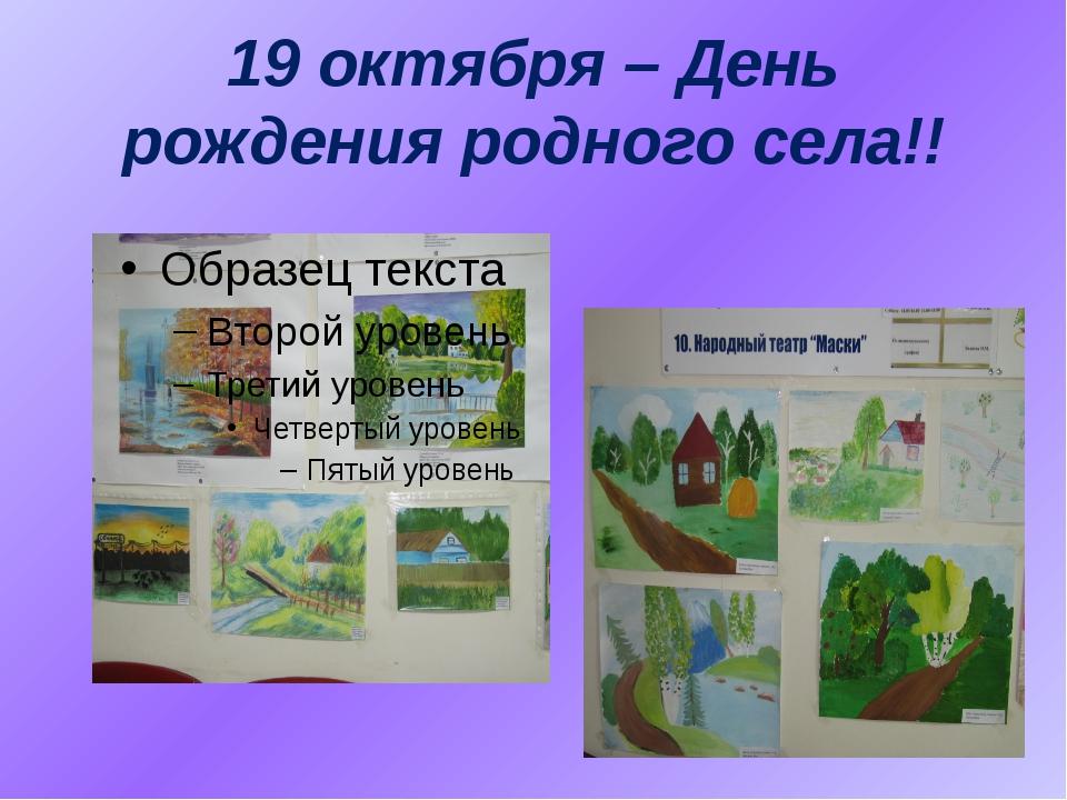 19 октября – День рождения родного села!!