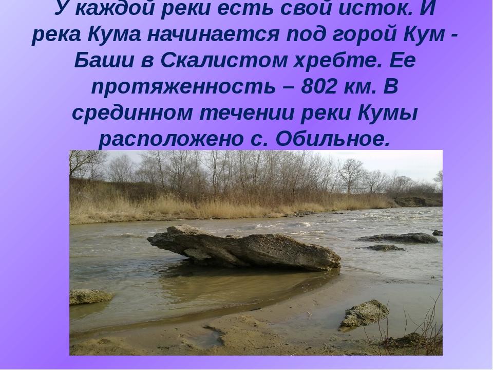 У каждой реки есть свой исток. И река Кума начинается под горой Кум - Баши в...