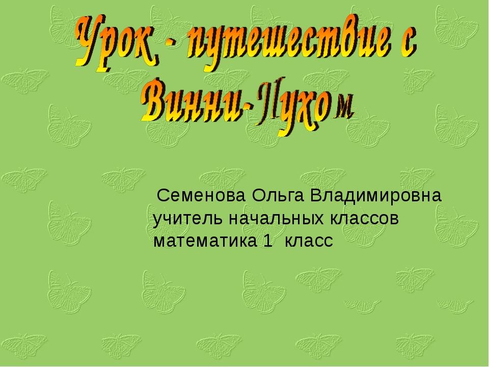 Семенова Ольга Владимировна учитель начальных классов математика 1 класс